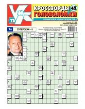 Кроссворды и головоломки №49 12/2017