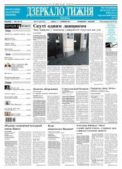 Дзеркало тижня. Україна №8-9 03/2018
