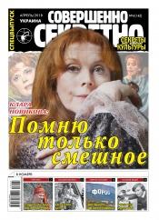 Совершенно секретно – Украина. Спецвыпуск №4 04/2018