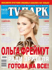 TV-Парк №8 02/2013