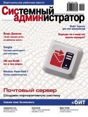 Системный администратор №11 11/2011