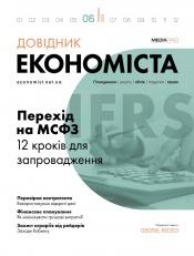Довідник економіста №6 06/2018