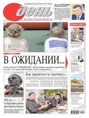 День. На русском языке №187 10/2013