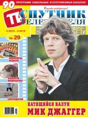 Спутник телезрителя №29 07/2013