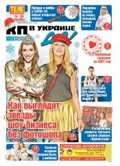 Комсомольская правда (четверг) №181-184 12/2020