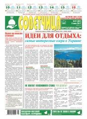 Советчица.Интересная газета полезных советов №27 07/2017
