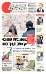 День (п'ятниця) №17-18 01/2014