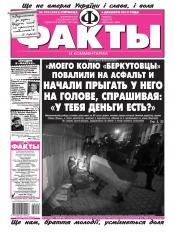 Факты и комментарии (пятница) №223 12/2013