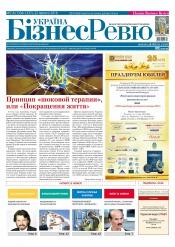 Україна Бізнес Ревю №7-8 02/2016