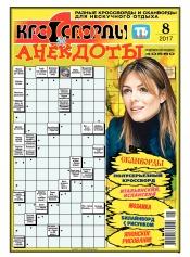 Кроссворды и анекдоты №8 02/2017
