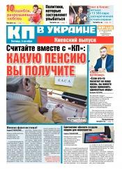 Комсомольская правда №173 10/2017
