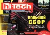 Hi-Tech PRO №5 11/2018