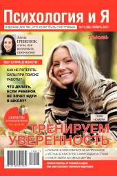 Психология и я №11 11/2017