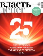 Власть денег №1-2 01/2021