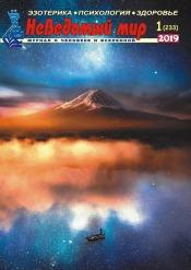 Неведомый мир №1 02/2019