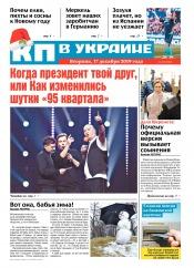Комсомольская правда №193 12/2019