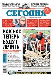 Сегодня. Киевский выпуск №165 09/2019
