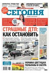 Сегодня. Киевский выпуск №72 04/2018