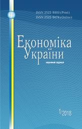 Економіка України №1 01/2018