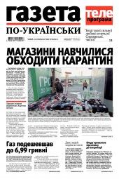 Газета по-українськи №3 01/2021