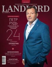 Landlord (Землевласник) №9 09/2016