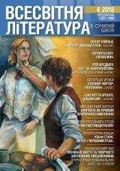 Всесвітня література в сучасній школі №4 04/2018