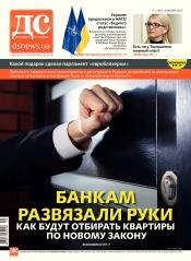 Деловая столица №29 07/2018
