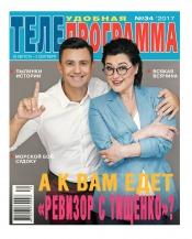 ТЕЛЕпрограмма №34 08/2017