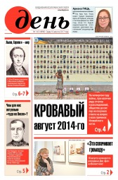 День. На русском языке №143 08/2017