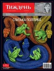 Український Тиждень №16 04/2018