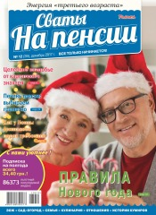 Сваты на пенсии №12 12/2017