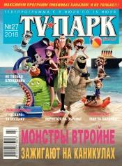 TV-Парк №27 07/2018