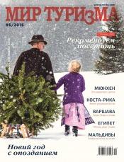 Мир туризма №6 12/2016