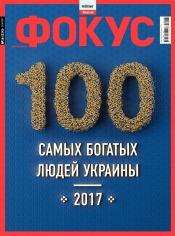 Еженедельник Фокус №16 04/2017