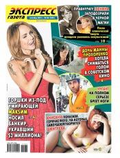 Экспресс-газета №36 09/2021