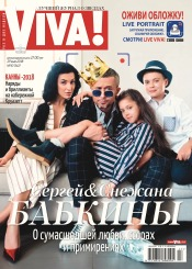 Журнал Viva! Украина №17 Сентябрь 2017 - читайте онлайн journals.ua 8b0d41d63a2