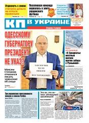 Комсомольская правда №53 04/2019