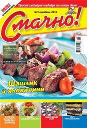 Смачно №5 05/2014