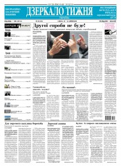 Дзеркало тижня. Україна №30 08/2018
