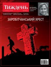Український Тиждень №24 06/2020