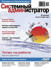 Системный администратор №7-8 07/2011