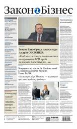 Закон і Бізнес (українською мовою) №5 01/2021
