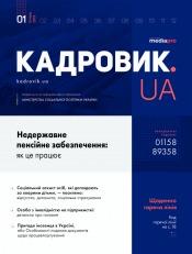 Кадровика.UA №1 01/2019