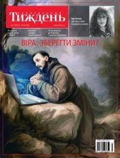 Український Тиждень №7 02/2020