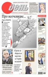 День (п'ятниця) №229-230 12/2013