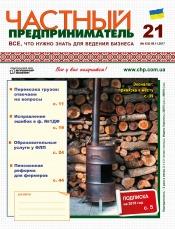 Частный предприниматель газета №21 11/2017