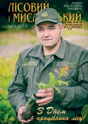 Лісовий і мисливський журнал №4 07/2019