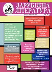 Зарубіжна література в школах України №7-8 07/2014