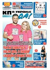 Комсомольская правда (четверг) №5 01/2020