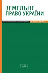 Земельное право Украины №4 04/2014